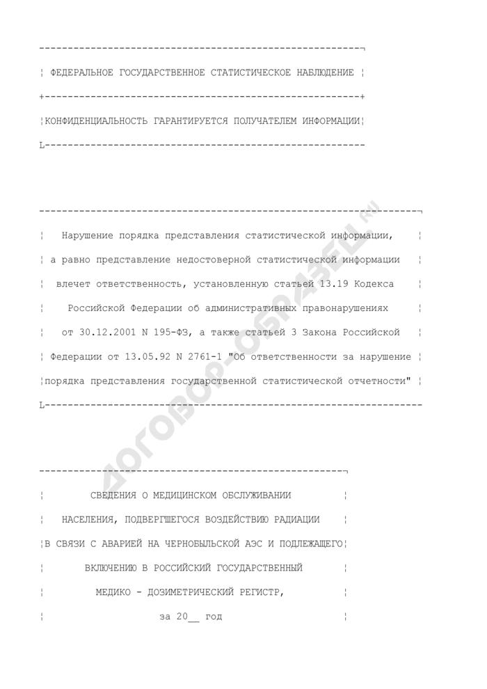 Сведения о медицинском обслуживании населения, подвергшегося воздействию радиации в связи с аварией на Чернобыльской АЭС и подлежащего включению в Российский государственный медико-дозиметрический регистр. Форма N 15. Страница 1