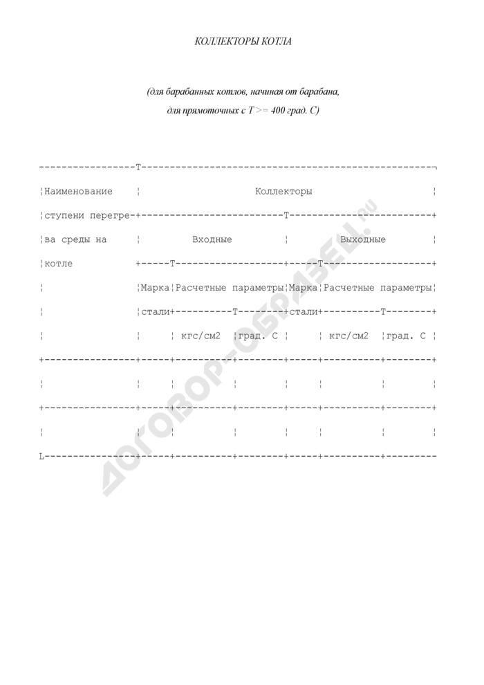 Коллекторы котла (для барабанных котлов). Страница 1