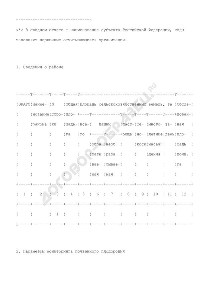 Сведения о мониторинге плодородия земель сельскохозяйственного назначения. Форма N 5-ДДЗ (СХ). Страница 3