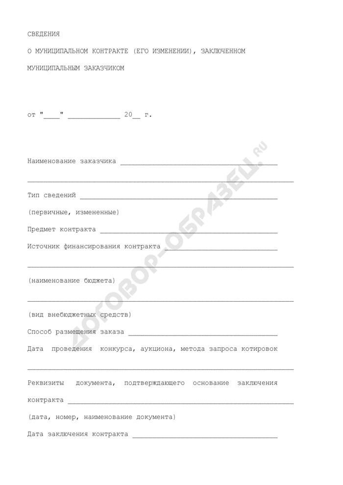 Сведения о муниципальном контракте (его изменении), заключенном муниципальным заказчиком по итогам размещения заказов на территории городского округа Серпухов. Страница 1
