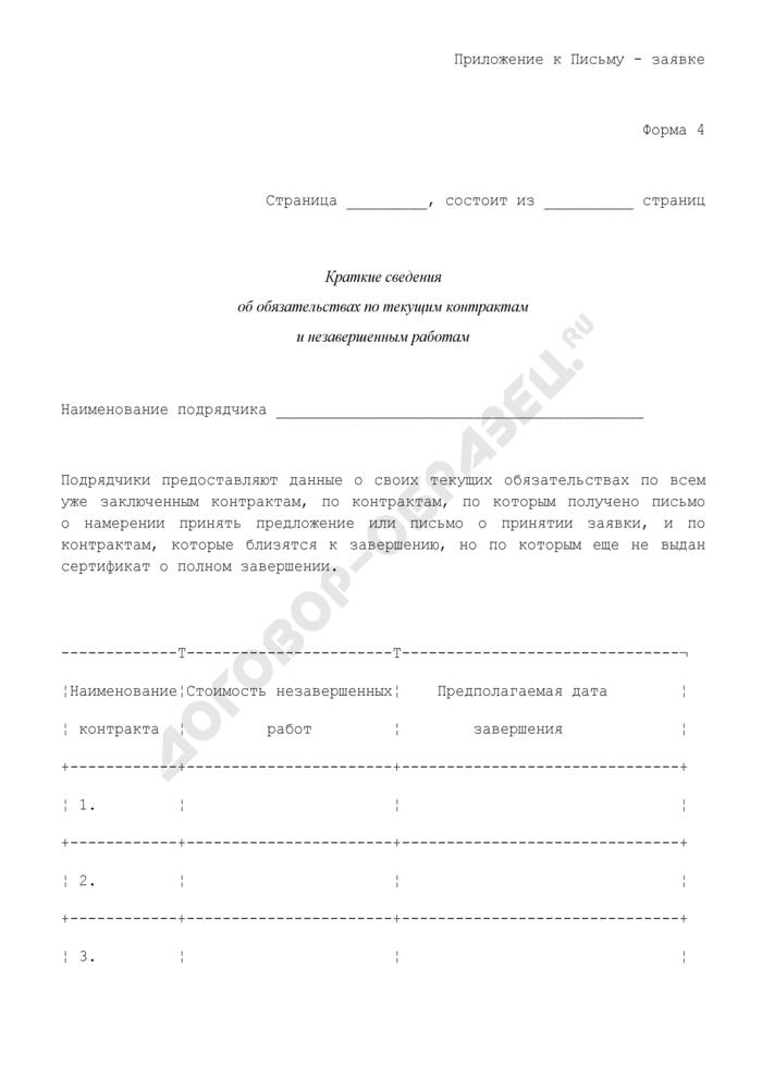 Краткие сведения об обязательствах по текущим контрактам и незавершенным работам (приложение к письму-заявке на участие в предварительном квалификационном отборе подрядчиков для последующего участия в торгах (конкурсе)). Форма N 4. Страница 1