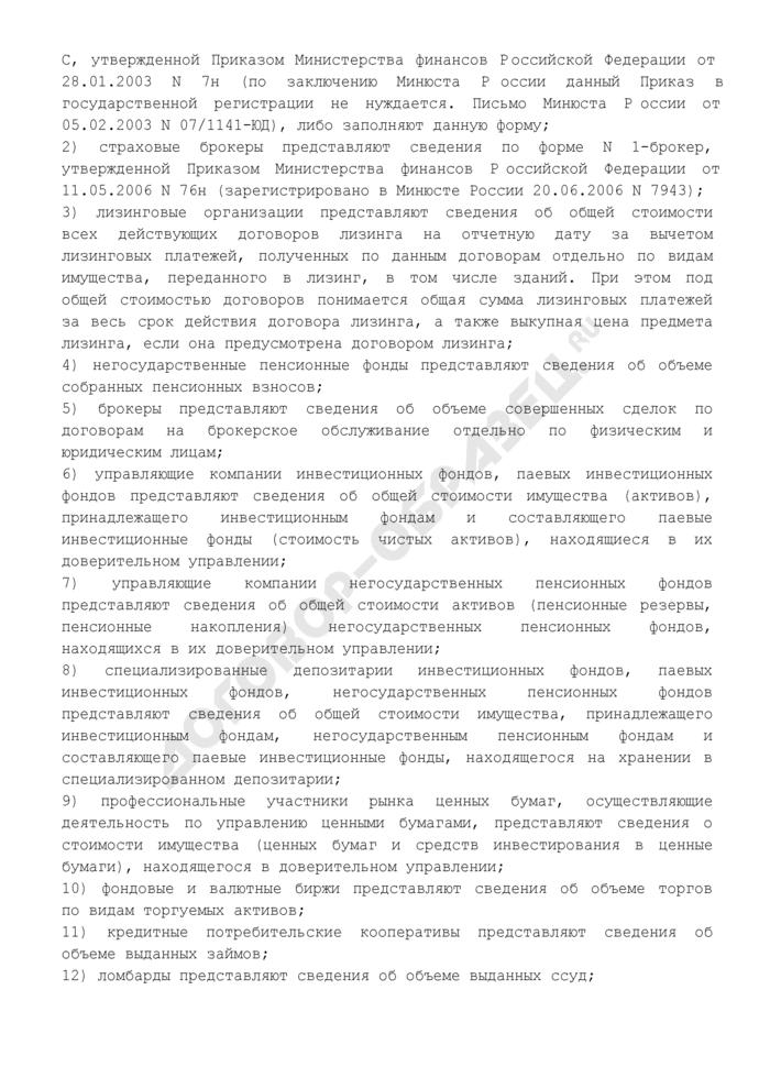 """Сведения о наименованиях видов и объеме продукции, произведенной и реализованной финансовой организацией (приложение к форме представления антимонопольному органу сведений при обращении с ходатайствами и уведомлениями, предусмотренными статьями 27 - 31 Федерального закона от 26.07.2006 N 135-ФЗ """"О защите конкуренции""""). Страница 2"""