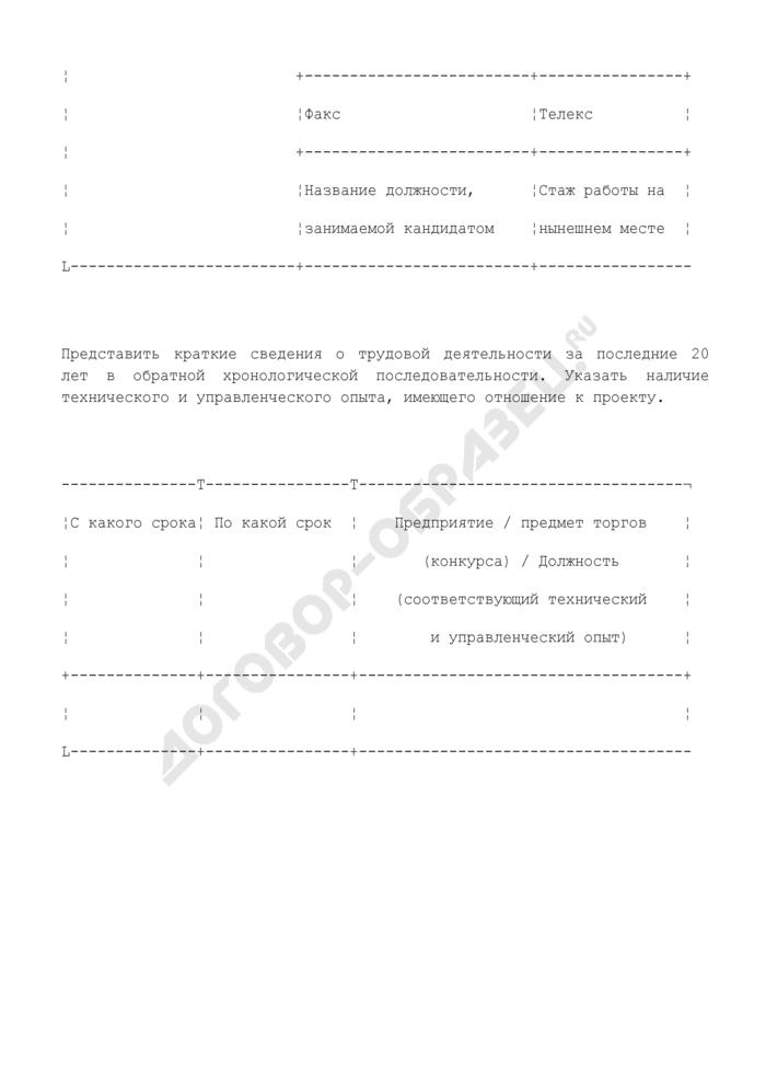 Краткие сведения о кандидате (приложение к форме N 5 письма-заявки на участие в предварительном квалификационном отборе подрядчиков для последующего участия в торгах (конкурсе)). Страница 2