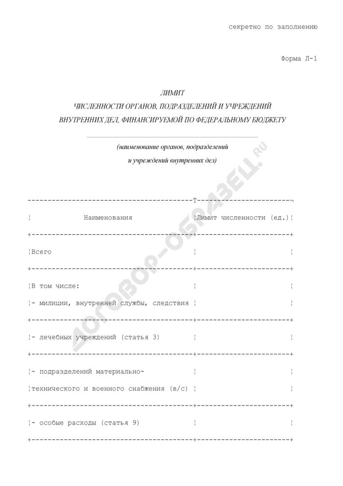 Лимит численности органов, подразделений и учреждений внутренних дел, финансируемой по федеральному бюджету. Форма N Л-1. Страница 1