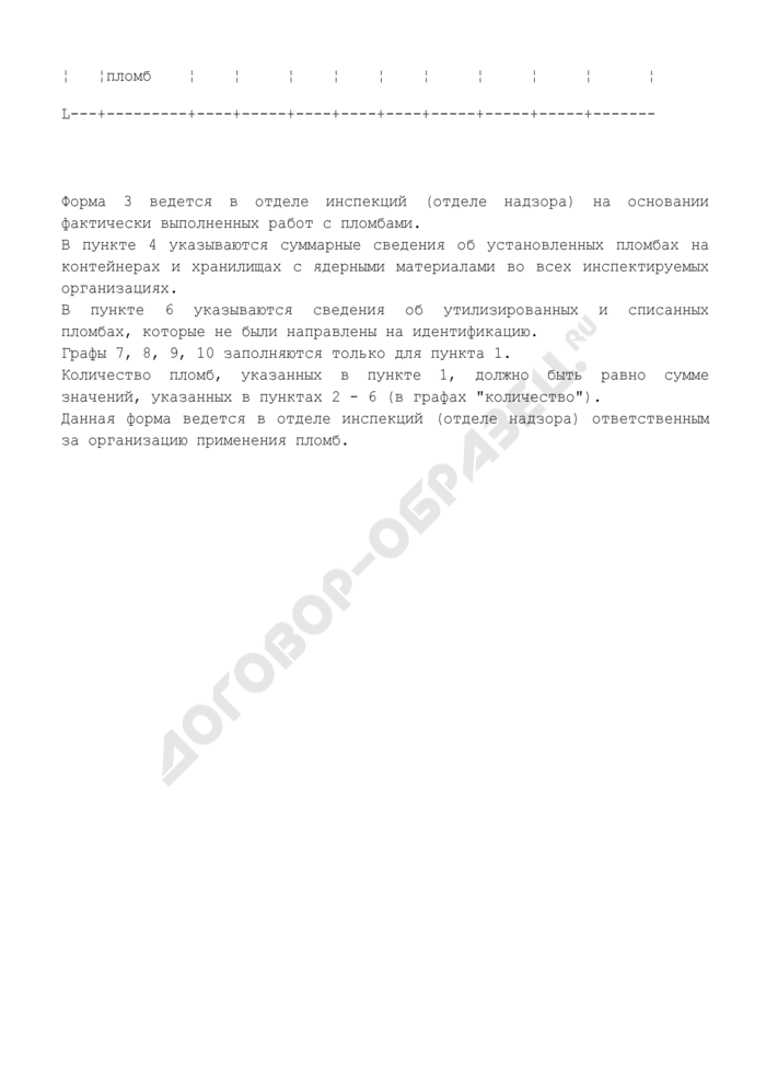 Сведения о наличии и движении пломб в отделе инспекций (отделе надзора). Форма N 3. Страница 3