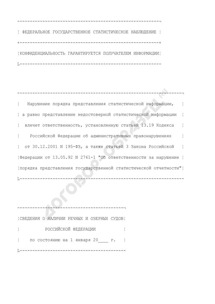Сведения о наличии речных и озерных судов Российской Федерации. Форма N 25-ВТ. Страница 1