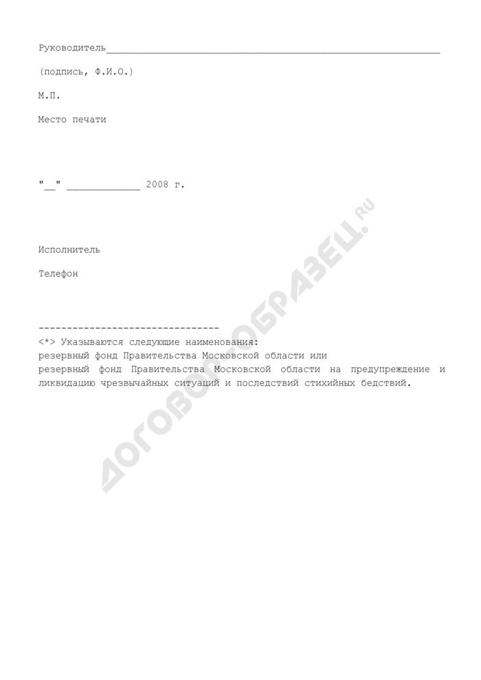 Сведения о наличии документов для перечисления средств из резервного фонда Правительства Московской области. Страница 2