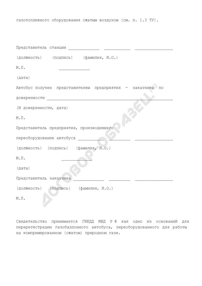 Свидетельство о соответствии переоборудованного для работы на компримированном (сжатом) природном газе автобуса требованиям безопасности. Форма N 2А. Страница 3