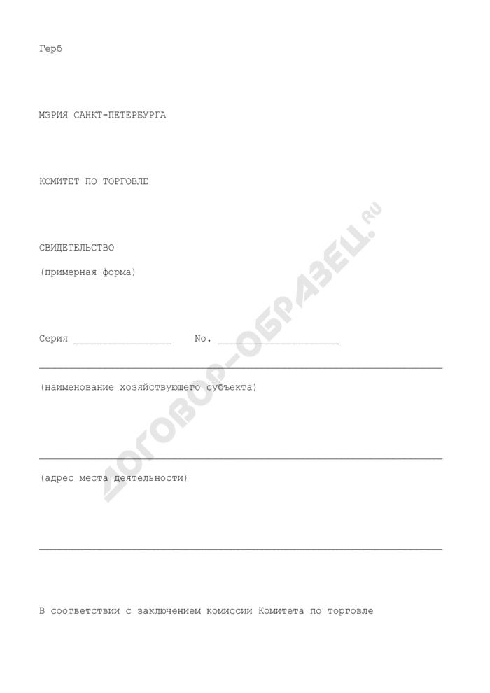 Свидетельство об аттестации хозяйствующих субъектов в торговле и общественном питании (примерная форма). Страница 1