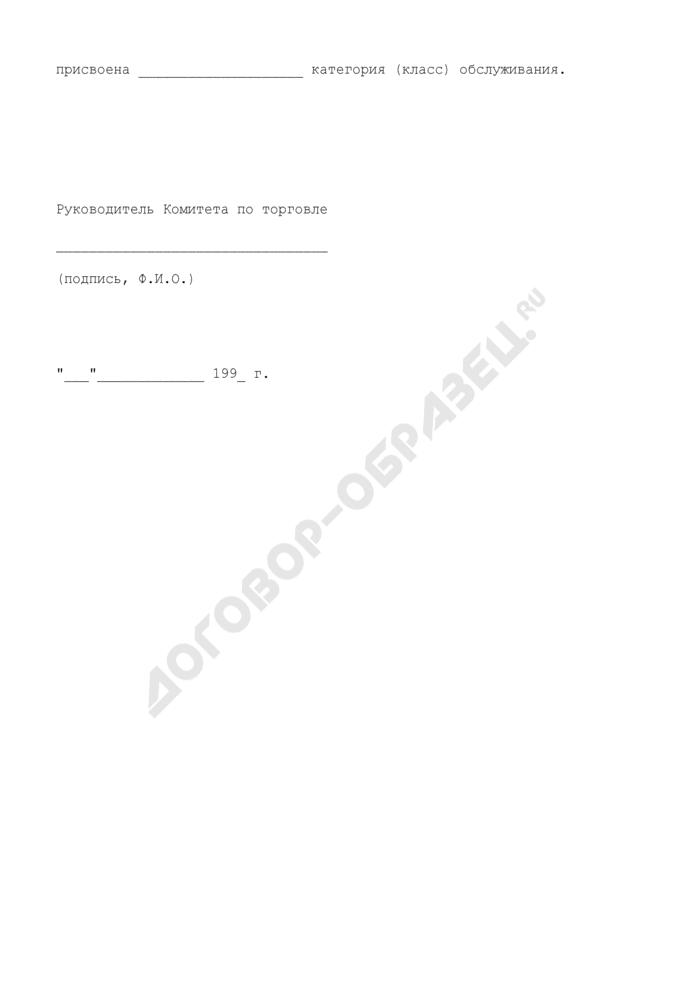Свидетельство об аттестации хозяйствующих субъектов в торговле и общественном питании (примерная форма). Страница 2