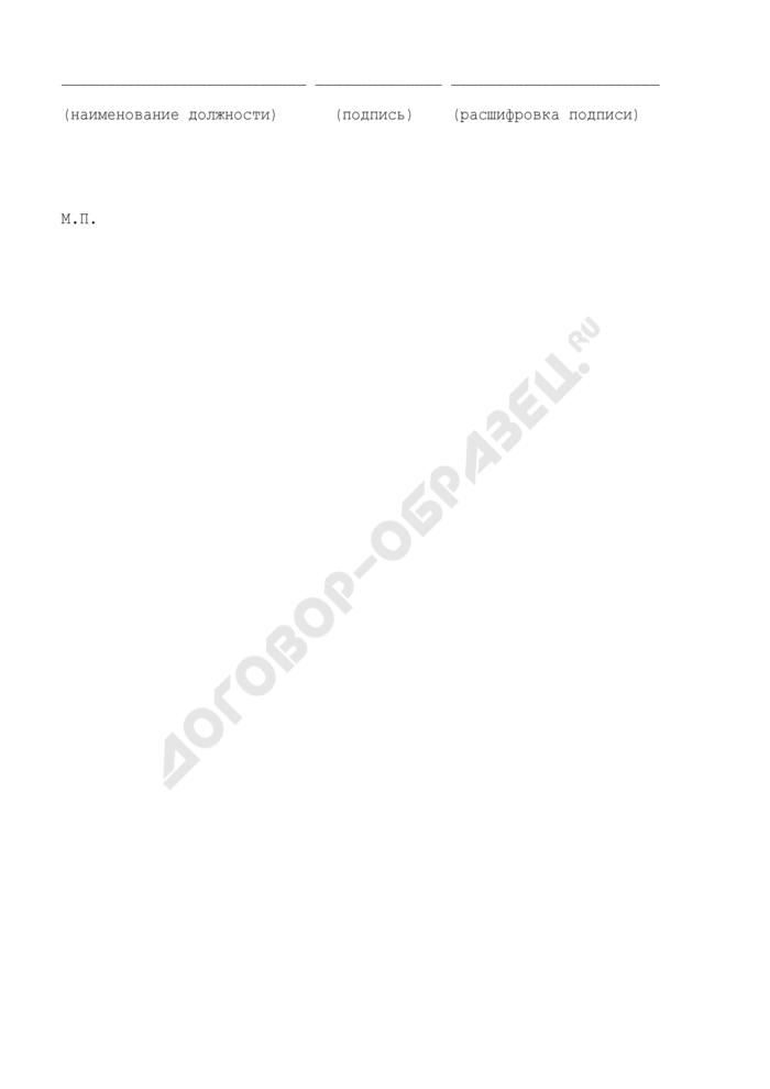 Свидетельство о включении организации в реестр управляющих организаций многоквартирными домами города Москвы. Страница 2