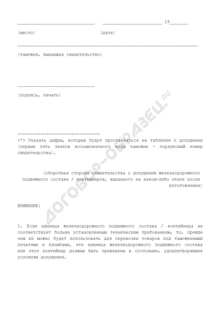 Свидетельство о допущении железнодорожного подвижного состава/контейнеров, выданное на каком-либо этапе после изготовления. Страница 2