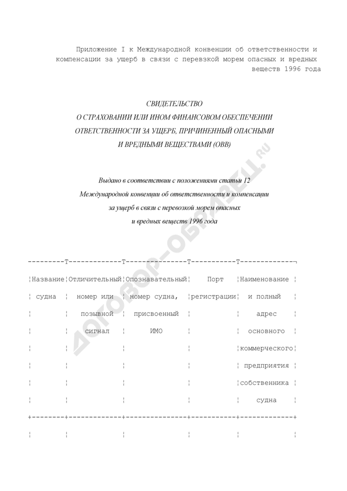 Свидетельство о страховании или ином финансовом обеспечении ответственности за ущерб, причиненный опасными и вредными веществами (ОВВ). Страница 1