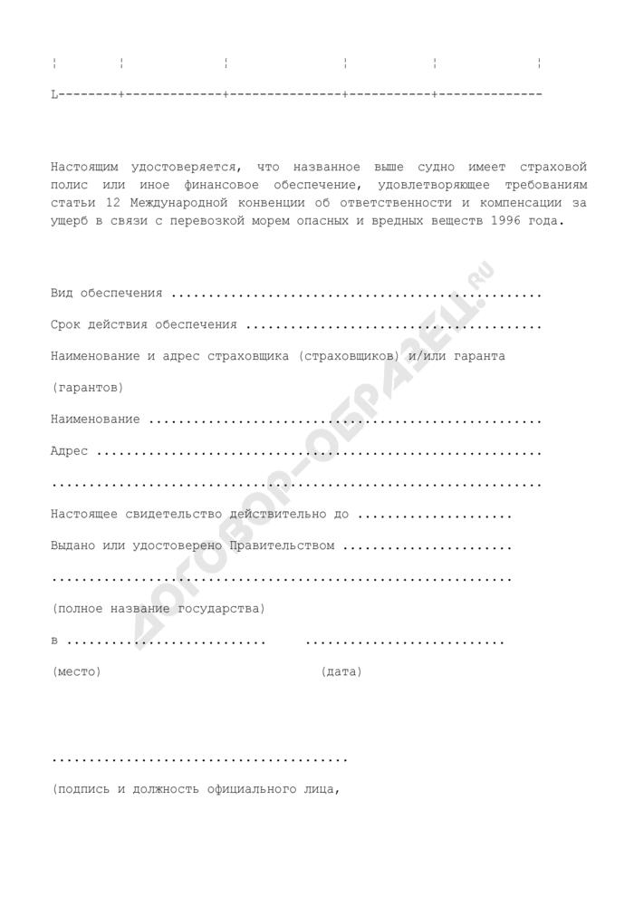 Свидетельство о страховании или ином финансовом обеспечении ответственности за ущерб, причиненный опасными и вредными веществами (ОВВ). Страница 2