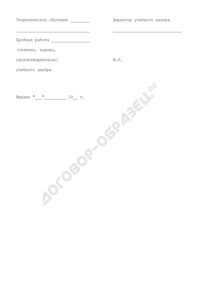 Свидетельство об окончании курсов. Страница 2