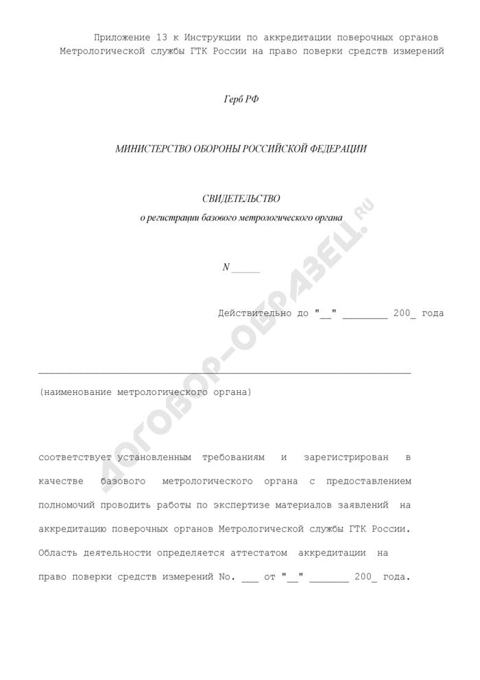 Свидетельство о регистрации базового метрологического органа. Страница 1