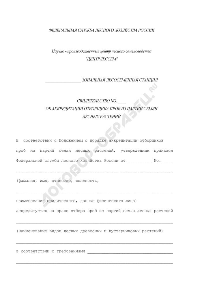 Свидетельство об аккредитации отборщика проб из партий семян лесных растений. Страница 1