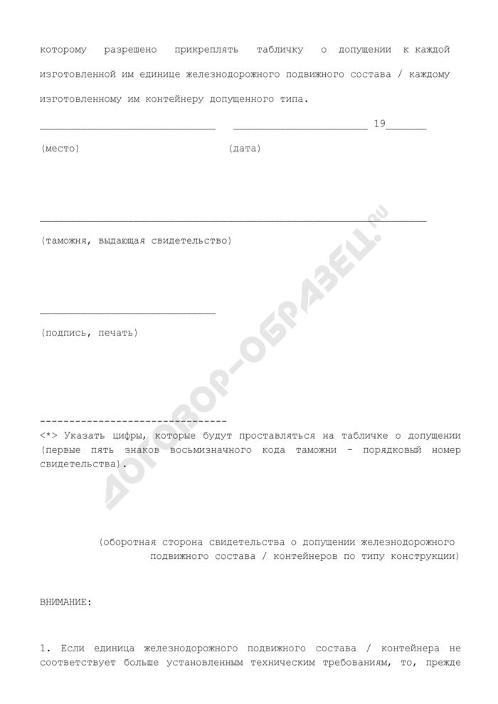 Свидетельство о допущении железнодорожного подвижного состава/контейнеров по типу конструкции. Страница 2