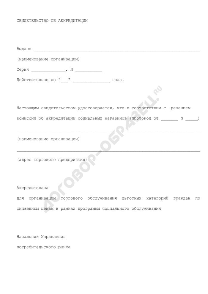 Свидетельство об аккредитации социальных магазинов на территории города Королев Московской области. Страница 1