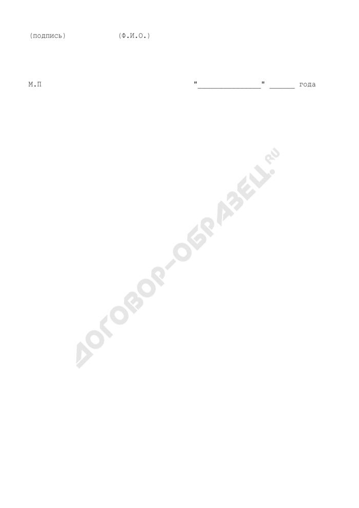 Свидетельство об аккредитации социальных магазинов на территории города Королев Московской области. Страница 2