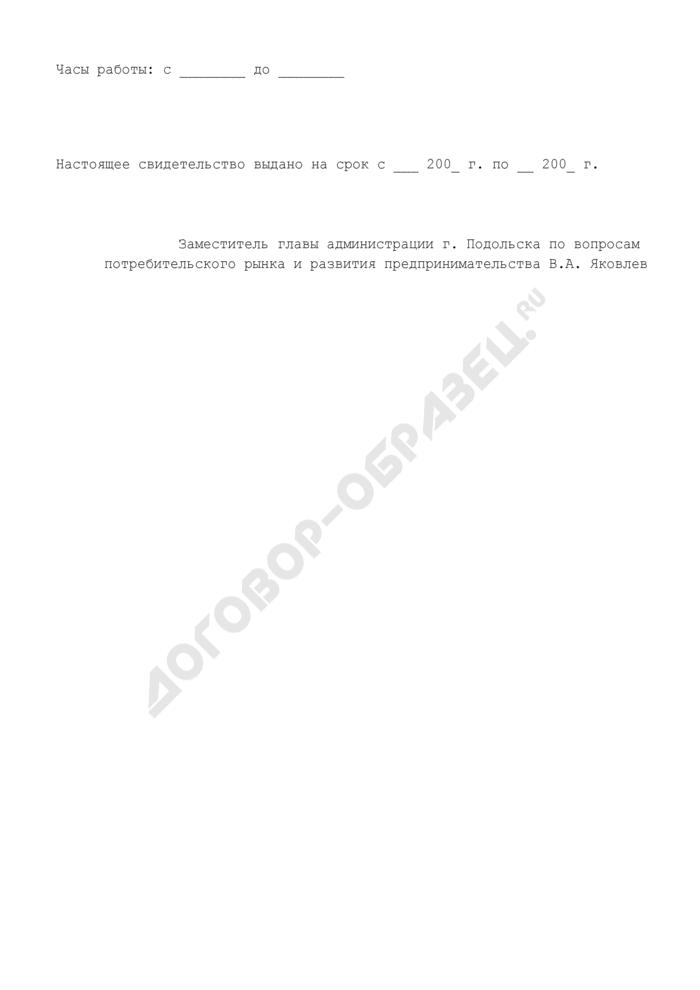 Свидетельство о праве на размещение объекта мелкорозничной торговой сети на территории города Подольска Московской области. Страница 2