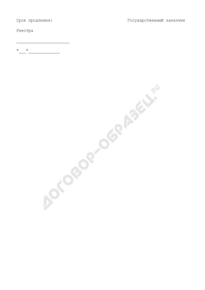 Свидетельство о регистрации в Реестре государственных и муниципальных информационных ресурсов и систем Московской области. Страница 2