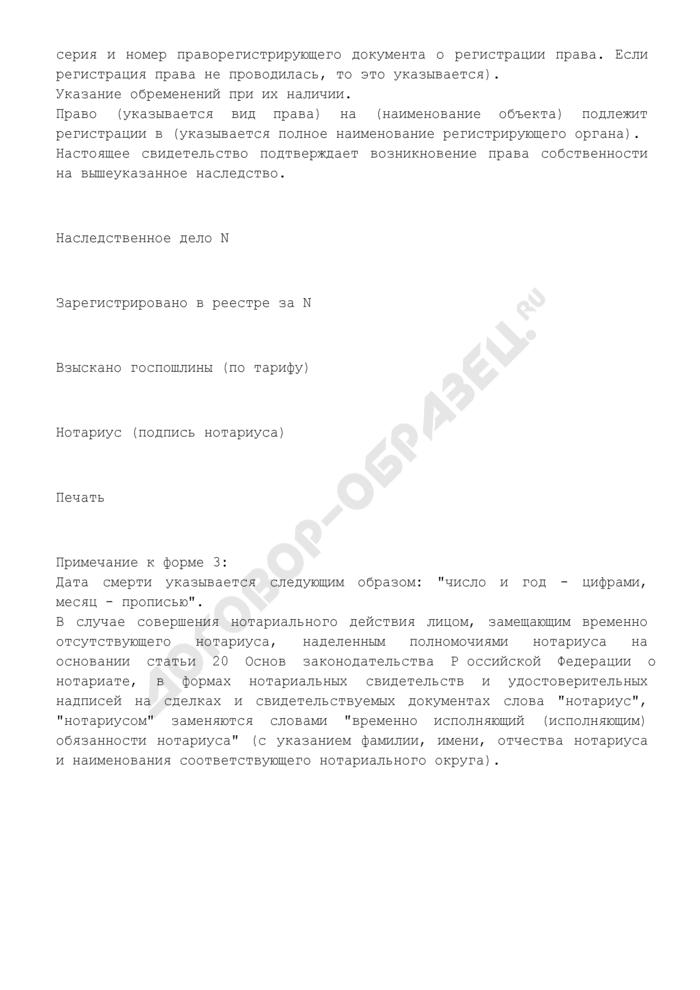 Свидетельство о праве на наследство по закону, выдаваемое одному наследнику. Форма N 3. Страница 2