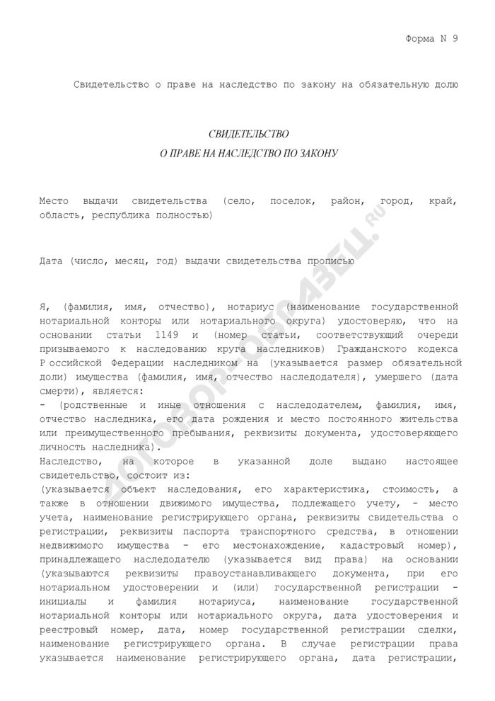 Свидетельство о праве на наследство по закону на обязательную долю. Форма N 9. Страница 1