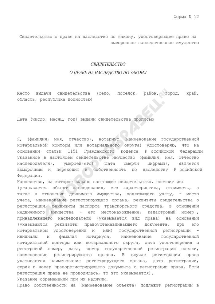 Свидетельство о праве на наследство по закону, удостоверяющее право на выморочное наследственное имущество. Форма N 12. Страница 1