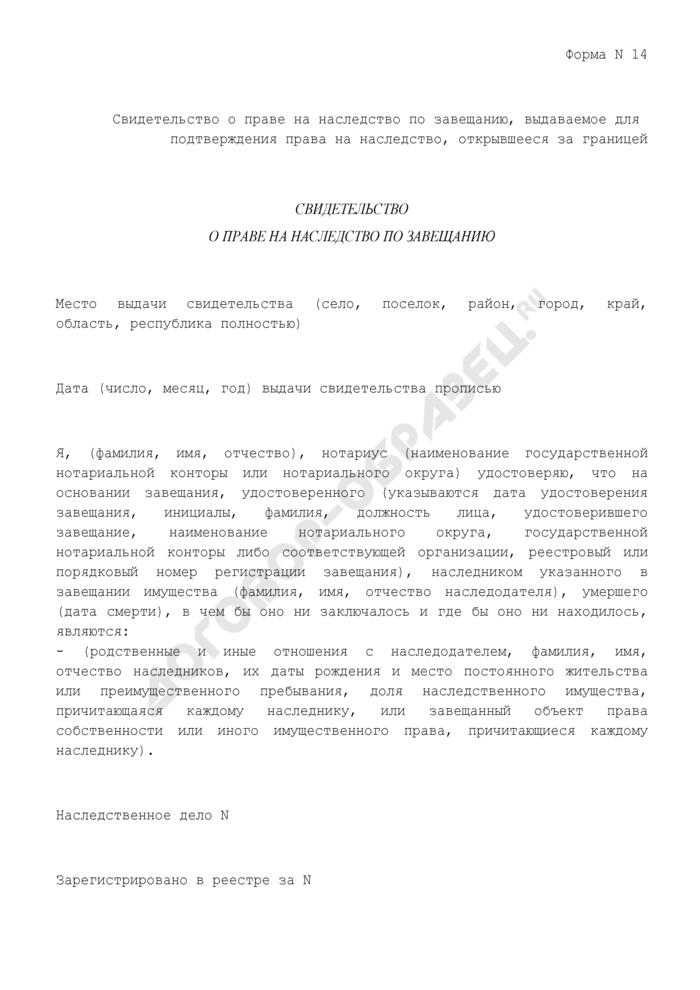 Свидетельство о праве на наследство по завещанию, выдаваемое для подтверждения права на наследство, открывшееся за границей. Форма N 14. Страница 1
