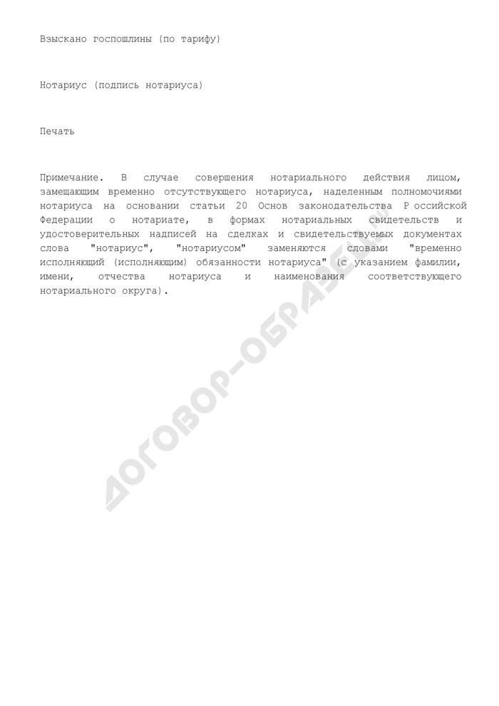 Свидетельство о праве на наследство по завещанию, выдаваемое для подтверждения права на наследство, открывшееся за границей. Форма N 14. Страница 2