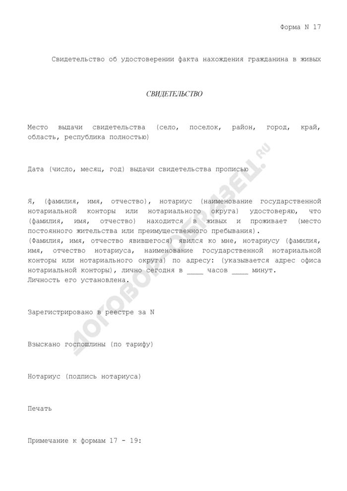 Свидетельство об удостоверении факта нахождения гражданина в живых. Форма N 17. Страница 1