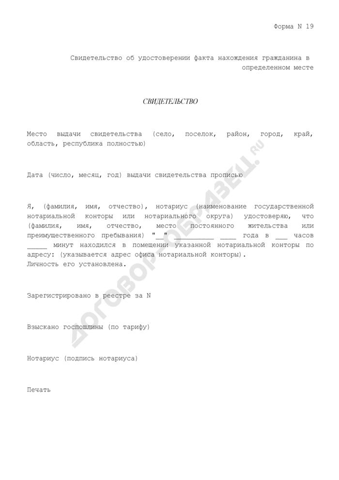 Свидетельство об удостоверении факта нахождения гражданина в определенном месте. Форма N 19. Страница 1