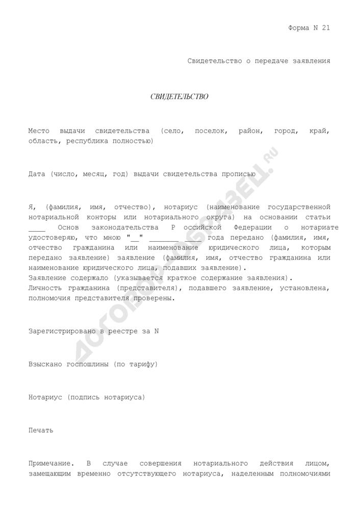 Свидетельство о передаче заявления. Форма N 21. Страница 1