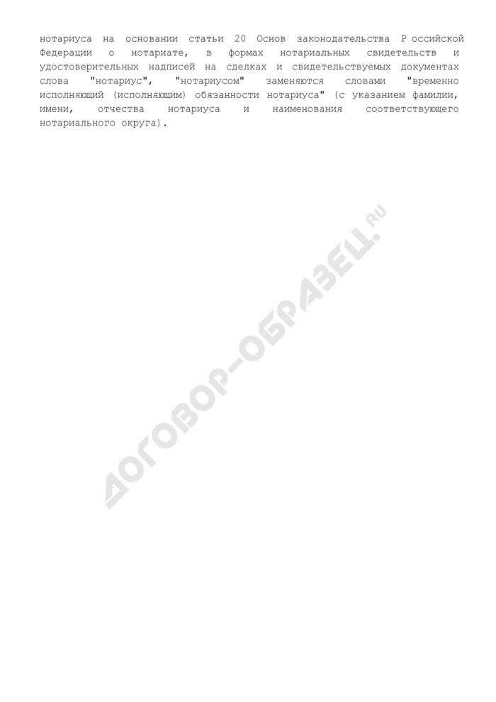 Свидетельство о передаче заявления. Форма N 21. Страница 2