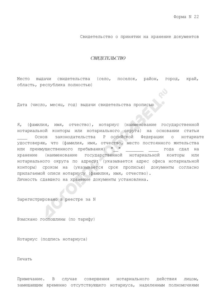 Свидетельство о принятии на хранение документов. Форма N 22. Страница 1