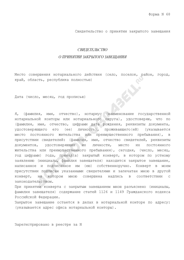 Свидетельство о принятии закрытого завещания. Форма N 68. Страница 1