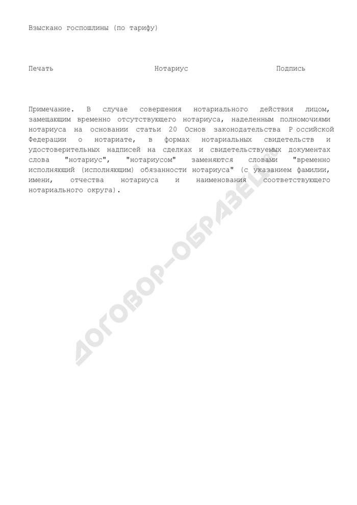 Свидетельство о принятии закрытого завещания. Форма N 68. Страница 2