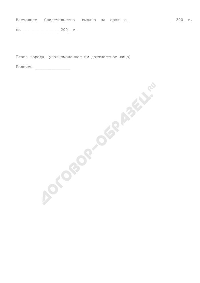 Свидетельство о праве на размещение объекта мелкорозничной торговой сети на территории города Троицка. Страница 2