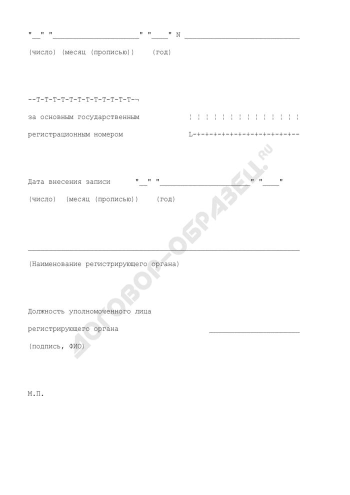 Свидетельство о внесении записи в Единый государственный реестр юридических лиц о юридическом лице, зарегистрированном до 1 июля 2002 года. Форма N Р57001. Страница 2