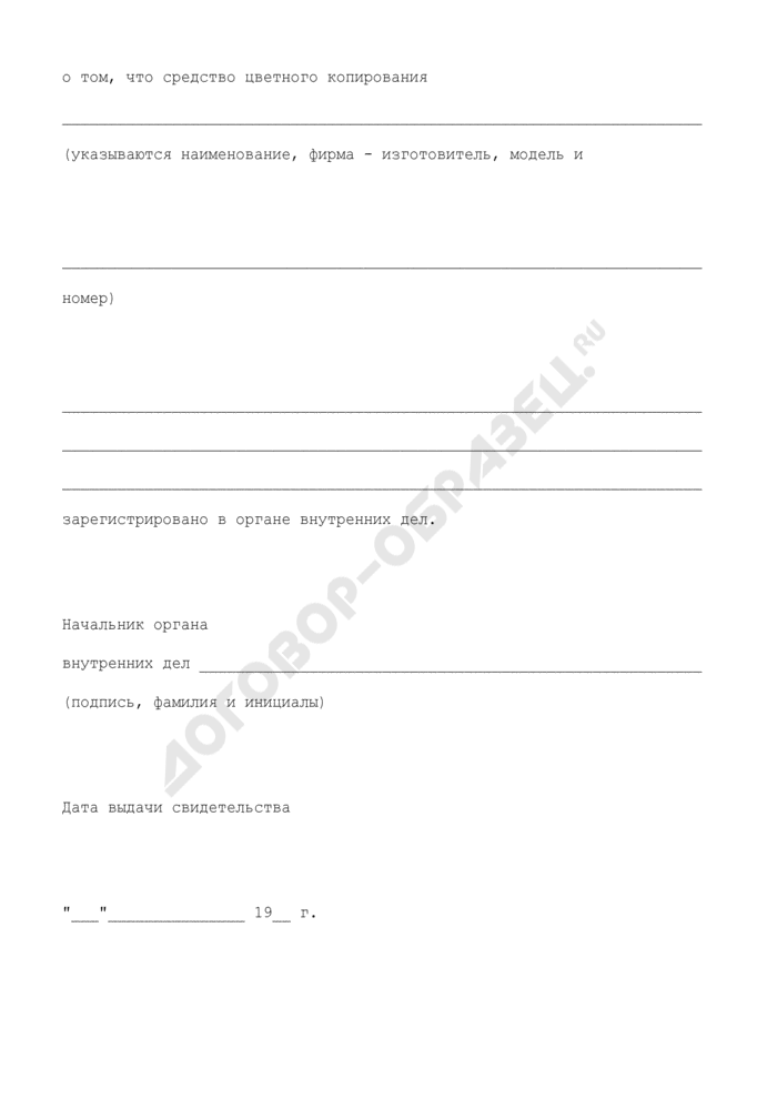Свидетельство о регистрации средств цветного копирования (оперативной полиграфии, копировально-множительной техники, капельно-струйных принтеров). Страница 2