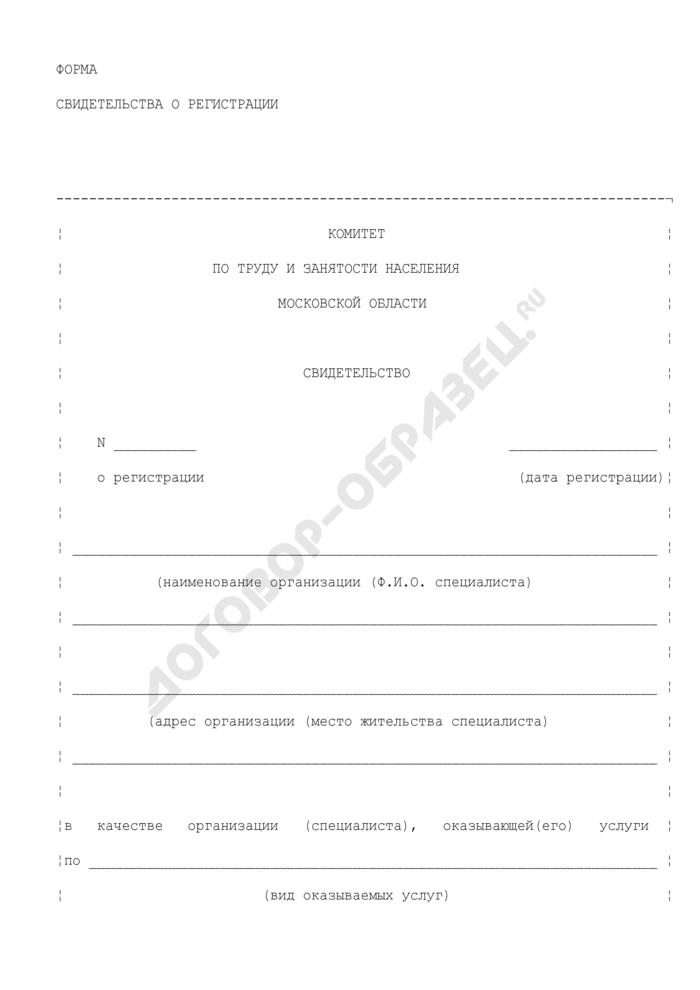 Свидетельство о регистрации в Реестре организаций и специалистов, оказывающих услуги в сфере охраны труда Московской области. Страница 1