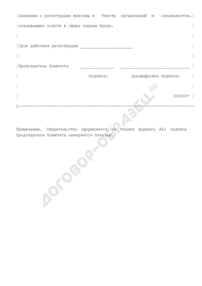 Свидетельство о регистрации в Реестре организаций и специалистов, оказывающих услуги в сфере охраны труда Московской области. Страница 2
