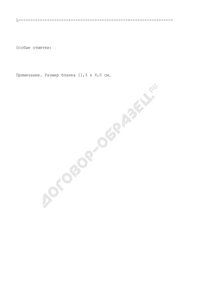 Медицинское свидетельство авиационного персонала экспериментальной авиации, признанного по результатам медицинского освидетельствования годным по состоянию здоровья к профессиональной деятельности. Страница 3