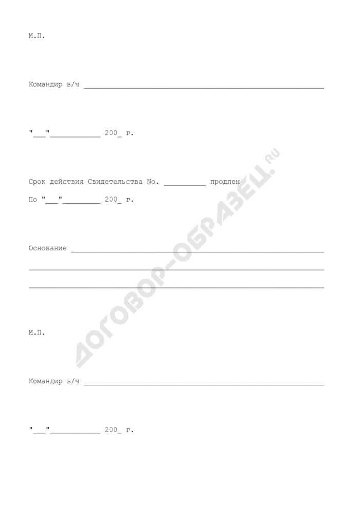 Свидетельство о государственной регистрации и годности аэродрома к эксплуатации. Страница 3