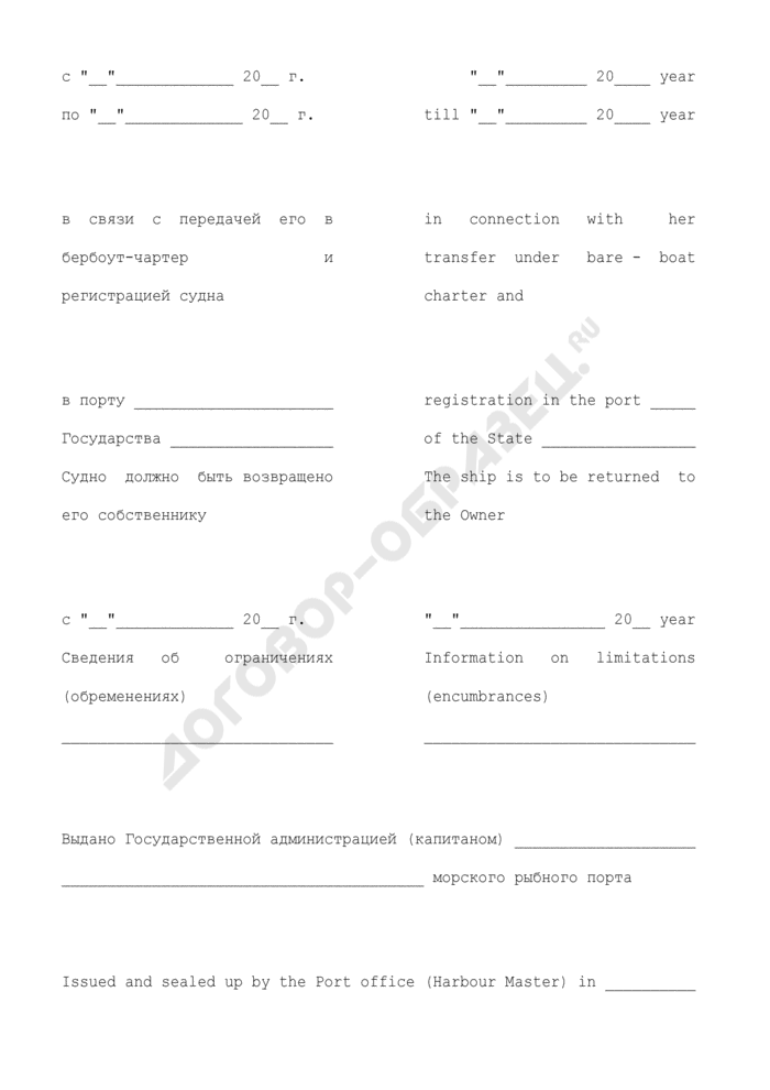 Свидетельство о временном приостановлении регистрации судна в Государственном судовом реестре Российской Федерации (рус./англ.). Страница 2