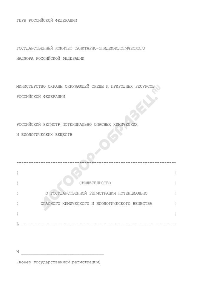 Свидетельство о государственной регистрации потенциально опасного химического и биологического вещества. Страница 1