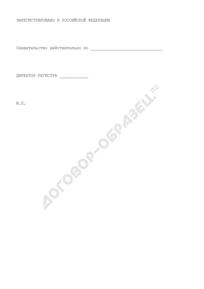 Свидетельство о государственной регистрации потенциально опасного химического и биологического вещества. Страница 3