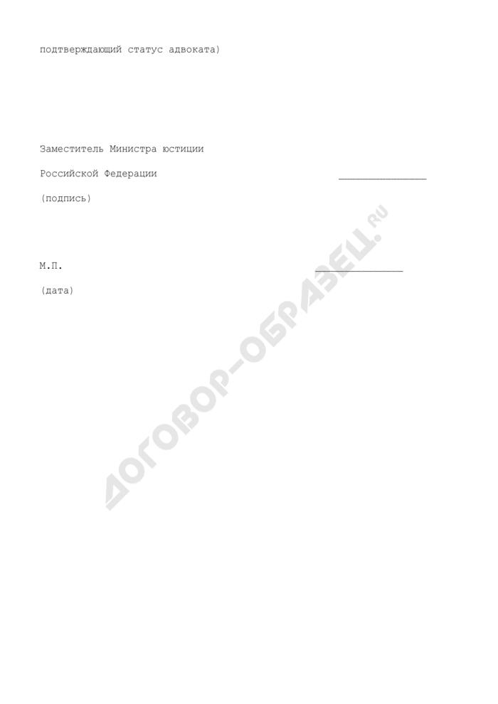 Свидетельство о регистрации в реестре адвокатов иностранных государств, осуществляющих адвокатскую деятельность на территории Российской Федерации. Страница 2