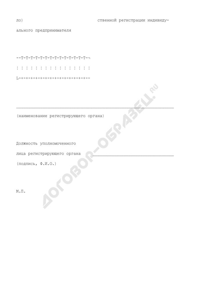 Свидетельство о внесении записи в Единый государственный реестр индивидуальных предпринимателей. Форма N Р60004. Страница 2
